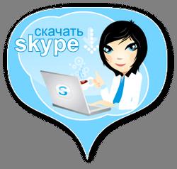 знакомства по skype миру